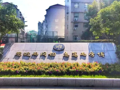 wlsa上海学校招生考试预约中