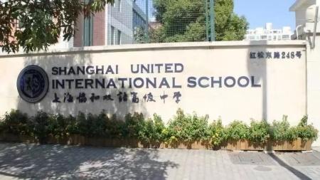 上海协和双语高级中学(古北)考试要求有哪些?