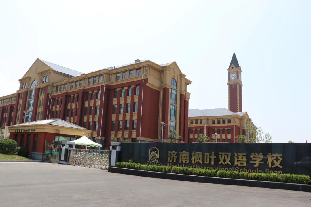 济南枫叶双语学校