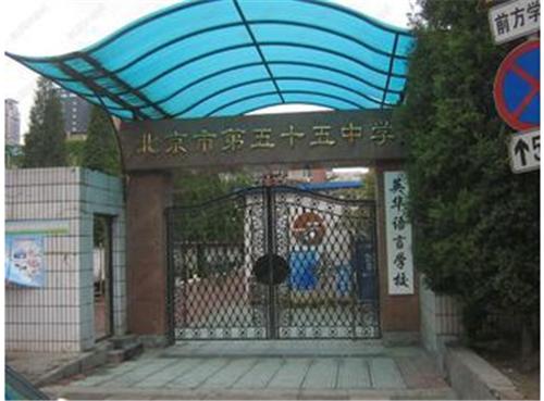 北京市第五十五中学国际部学费一年多少?