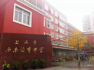 上海民办位育中学高中Alevel课程招生简章