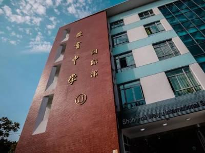 上海民办位育中学高中IB课程招生简章