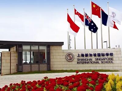 上海新加坡国际学校初中部招生简章