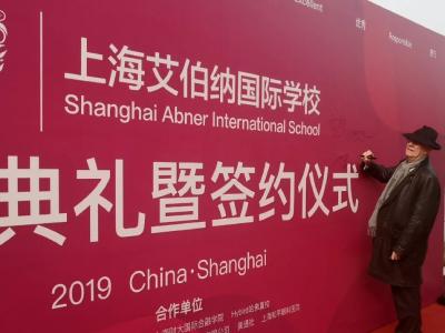 上海艾伯纳国际学校优势有哪些?
