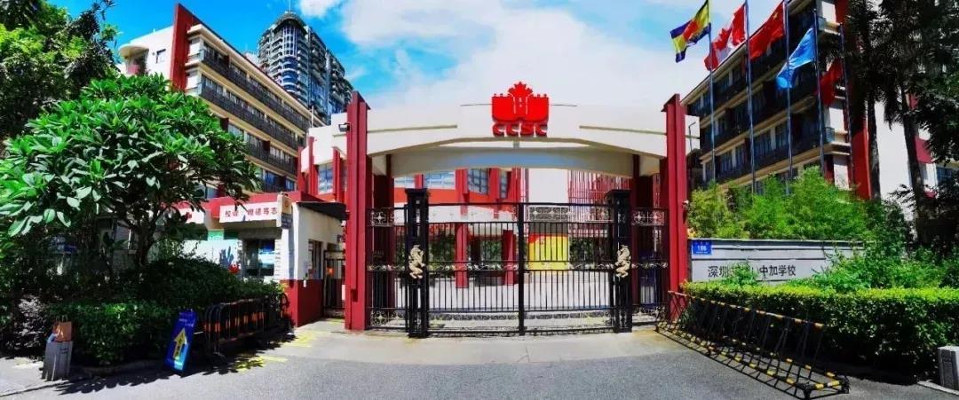 深圳(南山)中加学校国际班招生学费