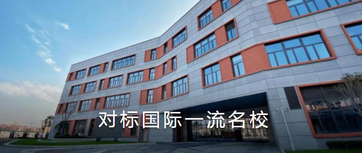 深圳六大国际学校入学条件汇总!