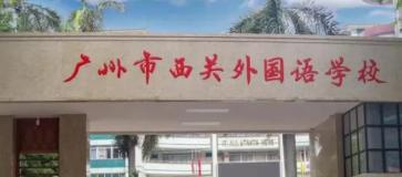 广州西关外国语学校