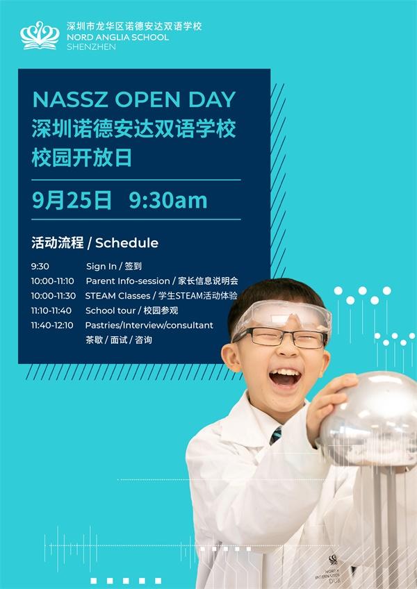 9月25日,深圳市龙华区诺德安达双语学校将举办校园开放日