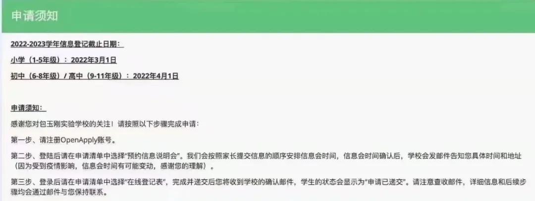 上海包玉刚实验学校2022年招生入学申请须知