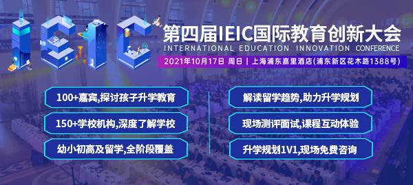 第四届IEIC国际教育创新大会