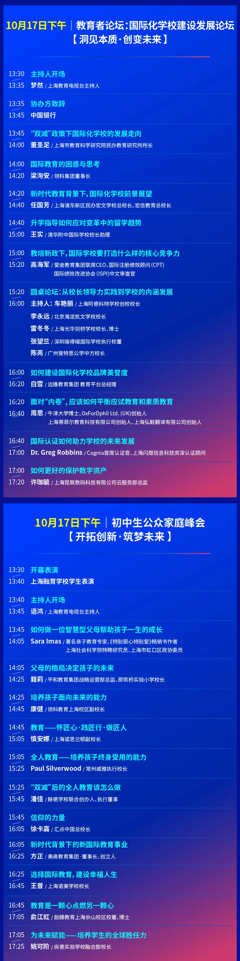 第四届IEIC大会议程安排
