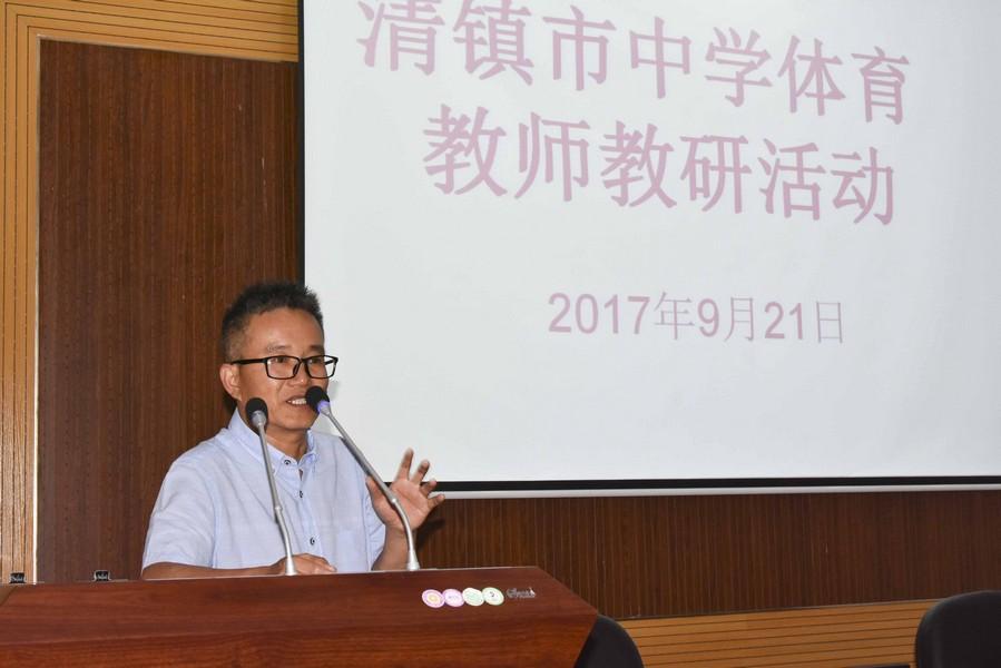 清镇市初中体育学科教研活动在我校开展