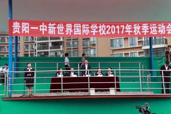 我校举行2017年秋季运动会