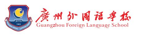 2019年广州外国语学校自主招生简章