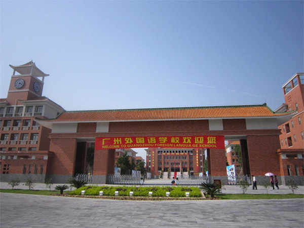 广州外国语学校国际高中招生对象