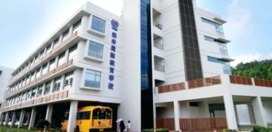 广州耀华国际教育学校