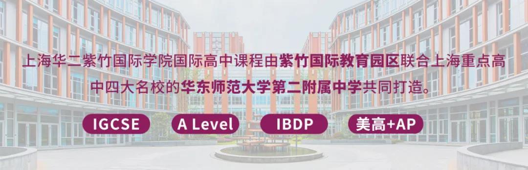 上海华二紫竹国际学院2021学年招生方案