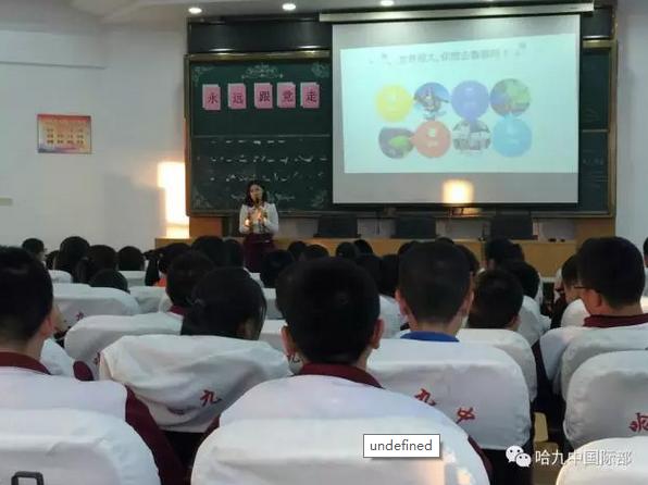 哈九中国际部举行AFS国际理解教育讲座