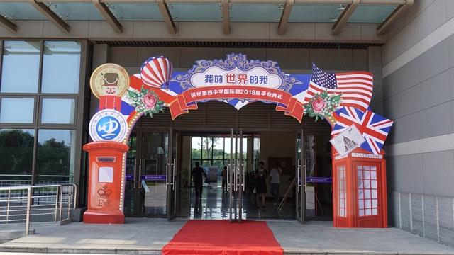 杭州第四中学国际部2018届毕业典礼圆满举行