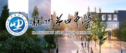 2019年杭州第四中学招生对象