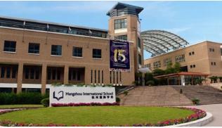 杭州国际学校学费是多少?