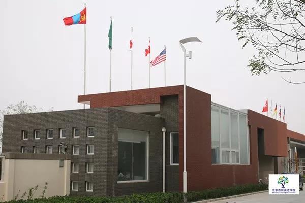 【每日一校】北京 | 北京市新英才学校
