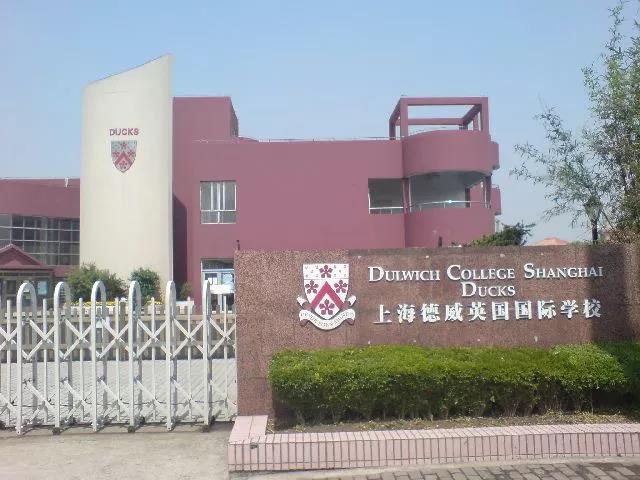 【每日一校】上海 | 上海德威英国国际学校