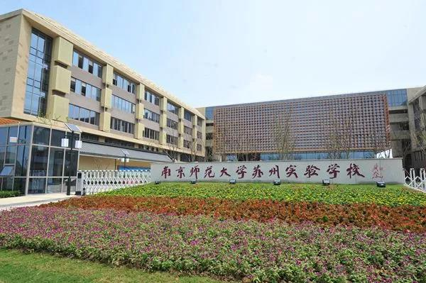 【每日一校】南京师范大学苏州实验学校国际部