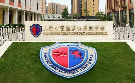 【每日一校】上海七宝德怀特高级中学