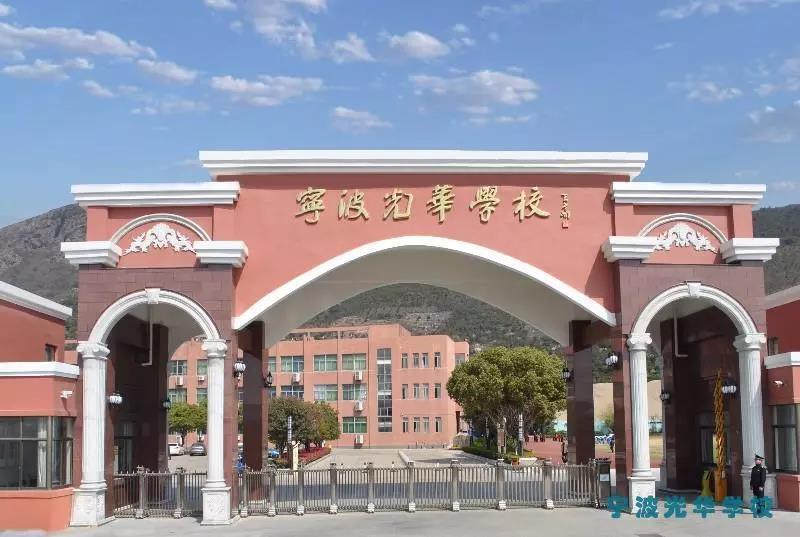 【每日一校】宁波光华学校国际班