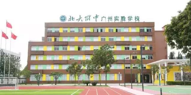 【每日一校】广州为明国际学校