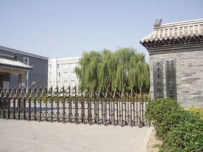 【每日一校】北京剑桥国际学校