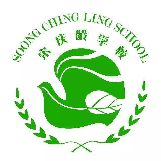 上海宋庆龄学校国际部