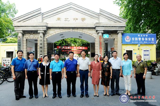 江西省政协副主席姚亚平莅临百年同文视察指导