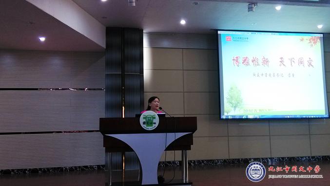 博雅惟新 天下同文---记九江市同文中学初一年级新生入学教育