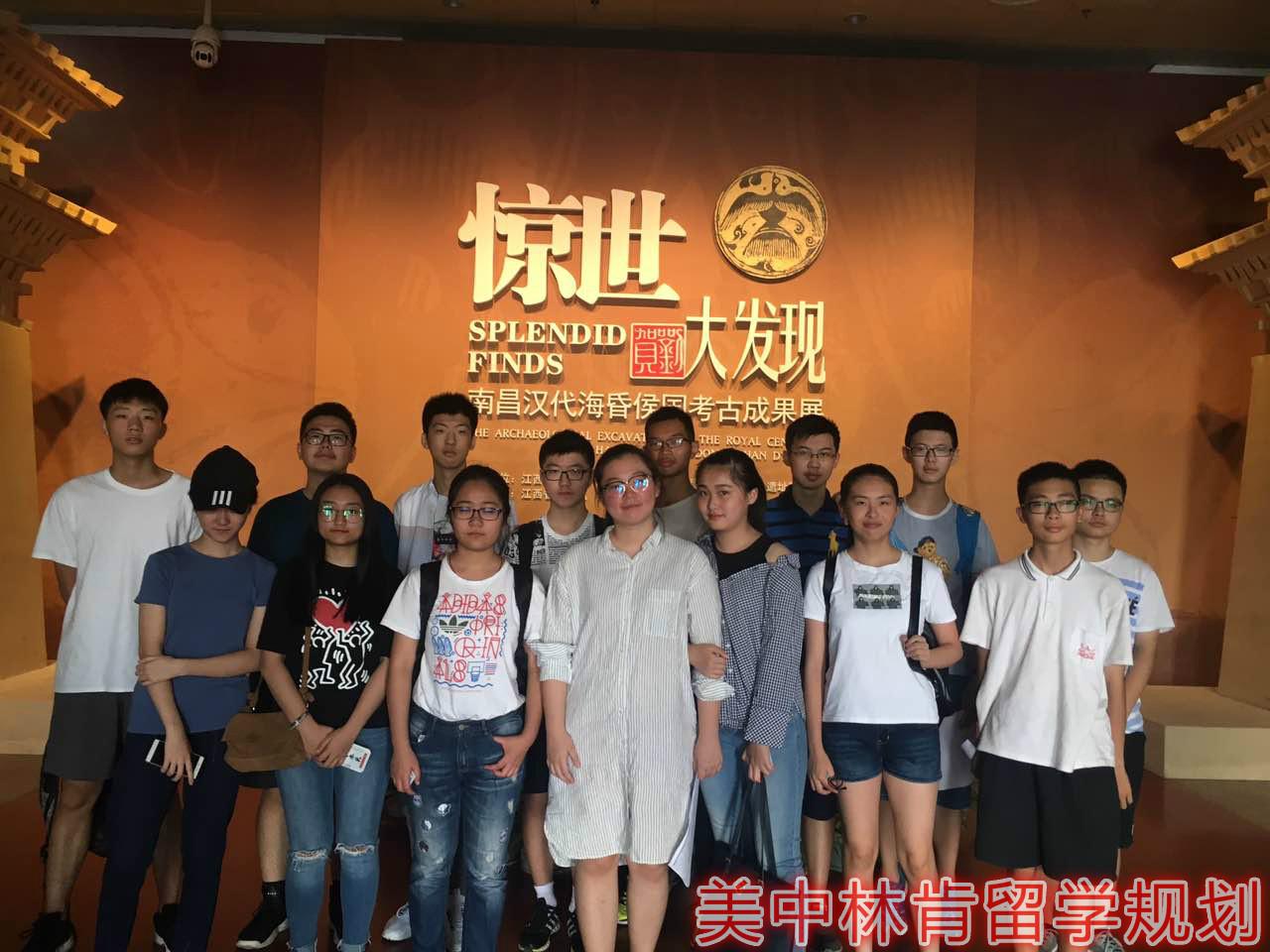 美中林肯留学规划组织学生参加海昏侯展活动