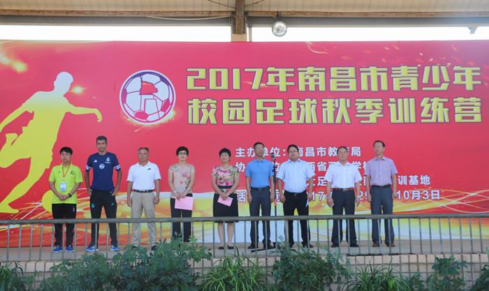 2017年南昌市青少年校园足球秋季训练营开营仪式在西山学校举行