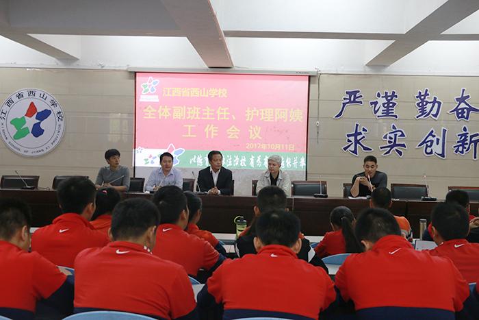 江西省西山学校召开全体副班主任、护理老师工作会议