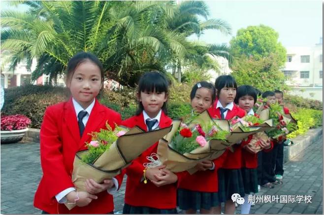 长长枫叶育人路,深深校园师生情 ——荆州枫叶学校2017教师节活动掠影
