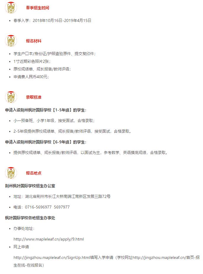 2019年荆州枫叶国际学校春季招生开始啦!