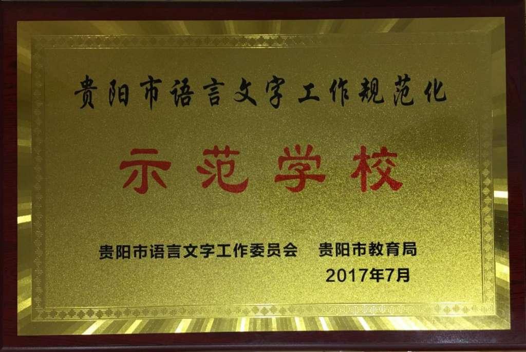 """我校荣获""""贵阳市语言文字工作规范化示范学校""""称号"""