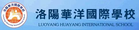洛阳华洋国际学校2019年招生开始报名