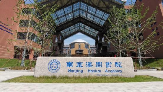 南京汉开书院小学部2021-2022学年度秋学期报到须知