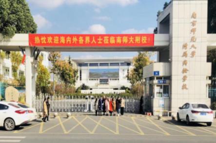 南京师范大学附属实验学校国际部2021年学费、收费多少