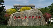 天津市南开中学国际部课程设置及学费