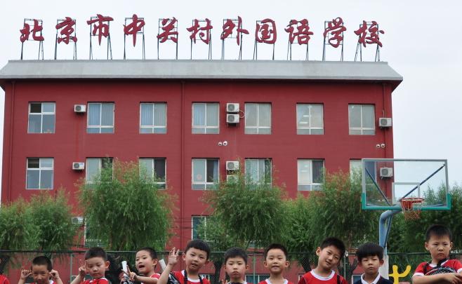 2019年04月06日 北京市中关村外国语学校开放日免费预约