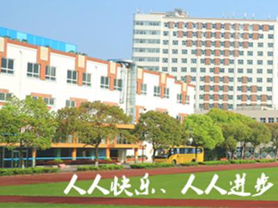 上海市金苹果双语学校2021年06月05日开放日免费预约