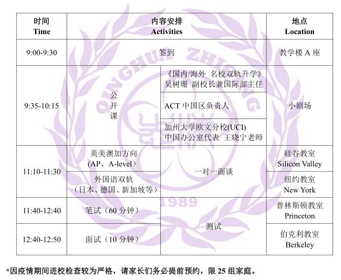 清华志清中学国际部2021年06月05日开放日免费预约