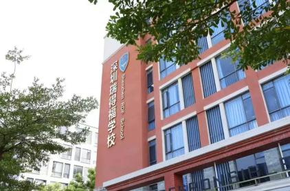 深圳瑞得福国际学校2021年7月招生开放日免费预约