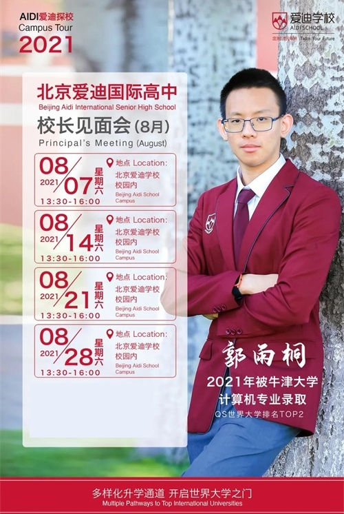 北京爱迪国际学校2021年08月21日开放日免费预约